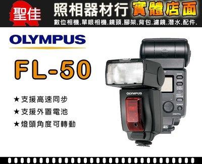 【聖佳】OLYMPUS FL-50 閃光燈 棚拍補光必備 公司貨