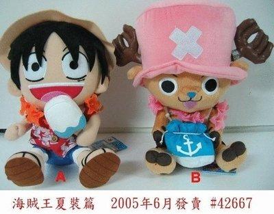 海賊王 ONE PIECE 夏裝篇 DX大型布偶