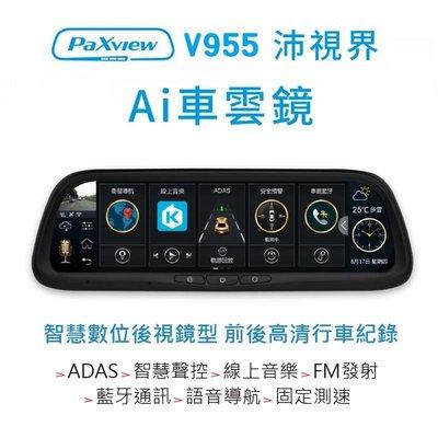 【發現者】PaXview V955 沛視界(青春版) 電子後視鏡 藍芽 聲控 行車記錄器*贈32G