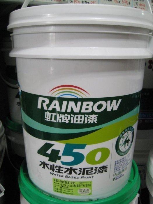 【振通油漆公司】虹牌 450 平光 水泥漆 百合白 居家粉刷 DIY (5加侖 18.925公升) 每桶運費100元