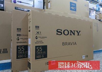 [環球3C家電]SONY KD-55X8500G 新竹地區可到付免運 公司貨 另售KM-55X9000H