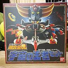 【最後一盒】全新 直角未開封 Bandai 超合金魂 GX 04S 宇宙之王者 巨靈神