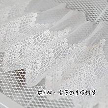 『ღIAsa 愛莎ღ手作雜貨』花邊輔料/娃衣花邊好品質奶白色棉線網紗刺繡蕾絲花邊寬15.5cm