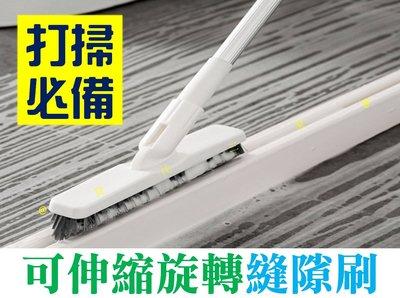 可伸縮旋轉縫隙刷 浴室地板刷 廁所夾縫刷 衛生間 衛浴清潔工具 清潔死角縫隙 凹槽去汙刷 掃地 拖地 硬毛地板刷