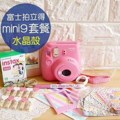菲林因斯特《mini9 水晶殼套餐組》富士拍立得 相機 fujifilm instax 公司貨