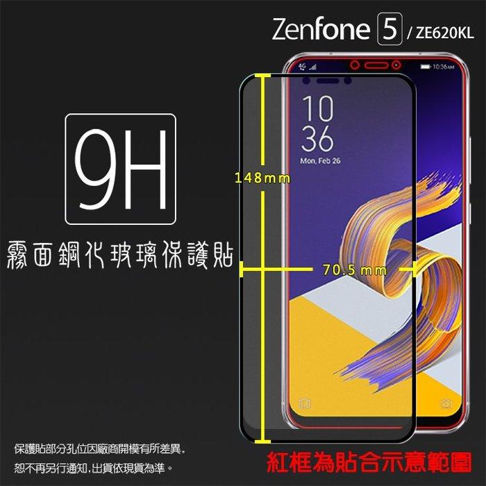 霧面滿版 鋼化玻璃保護貼 ASUS 華碩 ZenFone 5 ZE620KL/5Z ZS620KL 滿版玻璃 9H 鋼貼