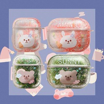 airpods保護殼卡通小熊兔子流沙AirPods Pro保護套蘋果藍牙無線1/2代耳機套可愛少女airpods2個性創藏寶閣