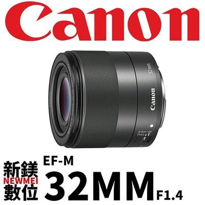 【新鎂】Canon 公司貨保固一年半 EF-M 32MM F1.4 大光圈標準鏡 m50/m6可用