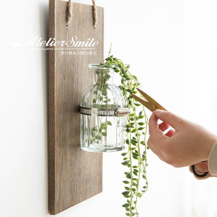 [ Atelier Smile ] 鄉村雜貨 北歐風 / 壁掛牆飾 / 水培花器 / 背景裝飾 兩款選 (現+預)