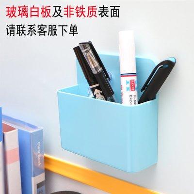 收納世家 文具收納磁性白板筆盒可吸附貼墻黑板綠板粉筆筆筒多功能文具吸磁收納盒包