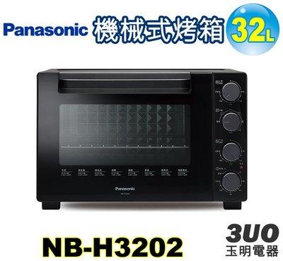 (可議價)PANASONIC國際牌32L機械式烤箱價格 NB-H3202