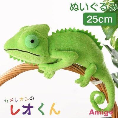 阿米購 日本 可愛動物 馬達加斯加 25cm 玩偶 絨毛 娃娃 綠色 變色龍 390-881105