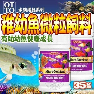 【🐱🐶培菓寵物48H出貨🐰🐹】台灣OTTO》水族用品FF-001稚幼魚微粒飼料(S)-35g 特價120元