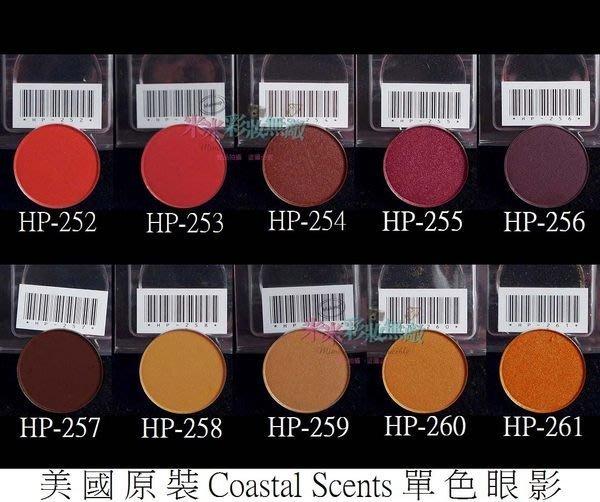 【米米彩妝無敵】美國原裝 Coastal Scents 單色眼影 hot pot 252-261 舞台 特價150元/個
