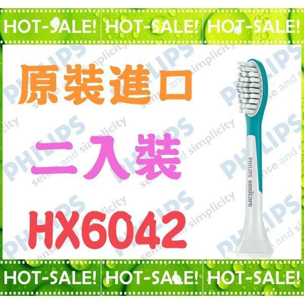 《台南佳電@美國製造》Philips HX6042 七歲以上 兒童專用刷頭 (HX6322及全系列電動牙刷通用)