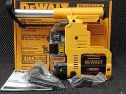 【行家五金】全新 得偉 DEWALT DWH303 充電式集塵器 充電 集塵 DCH273專用