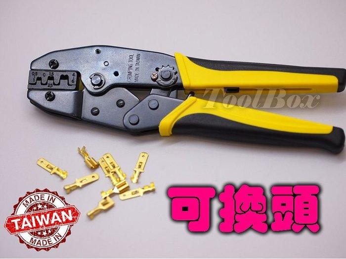 【ToolBox】台灣製【可換頭多功能】可拆式/夾線鉗/壓著鉗/壓線鉗/端子鉗/壓接鉗/剝線鉗/剝皮鉗/省力棘輪設計