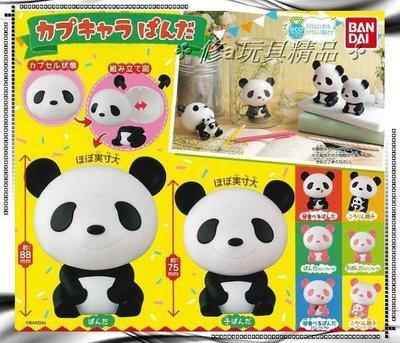 ✤ 修a玩具精品 ✤ ☾ 日本扭蛋 ☽ 正版 BANDAI 可愛 熊貓 貓熊 團團圓圓 全8款 大頭轉蛋 優惠特價中