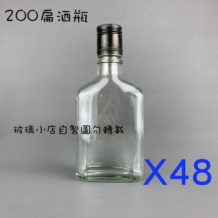 @200扁酒瓶@ 玻璃小店 一箱48支 玻璃瓶 空瓶 酒瓶 醋瓶 容器