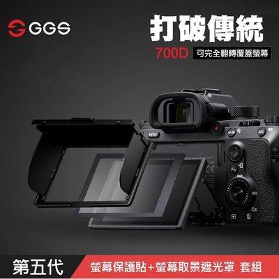 【 】GGS 金鋼 第五代 玻璃螢幕保護貼 磁吸遮光罩 套組 Canon 700D 硬式保護貼 防刮 防爆