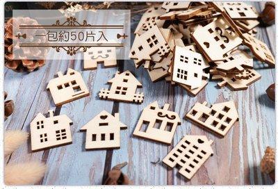 小房屋-綜合鏤空木片(一包50片入)造型木片-型號02~蝶古巴特 餐巾紙 拼貼 彩繪 黏土 DIY 美勞 手作材料