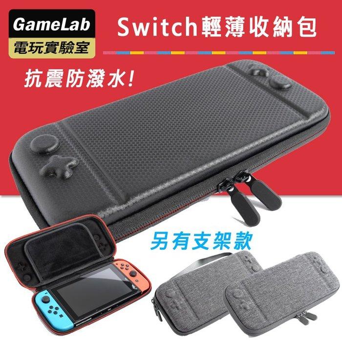 現貨 Switch薄款保護包 收納包 【電玩實驗室】另有 支架包 Switch 整理包 JNS0051