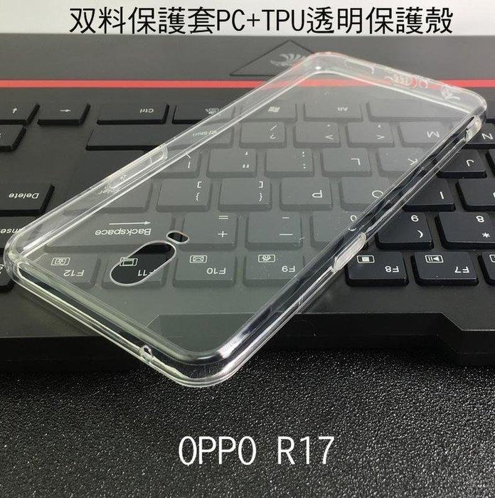 *Phone寶*OPPO R17 / R17 Pro双料保護套 高透光 背殼 透明殼 防摔殼 防塵塞設計