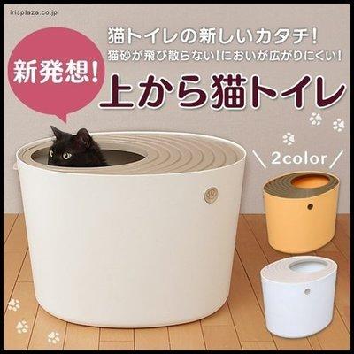 貝果貝果 日本 IRIS《立桶式 防潑砂 貓便盆》兩色 [IR-PUNT-530]