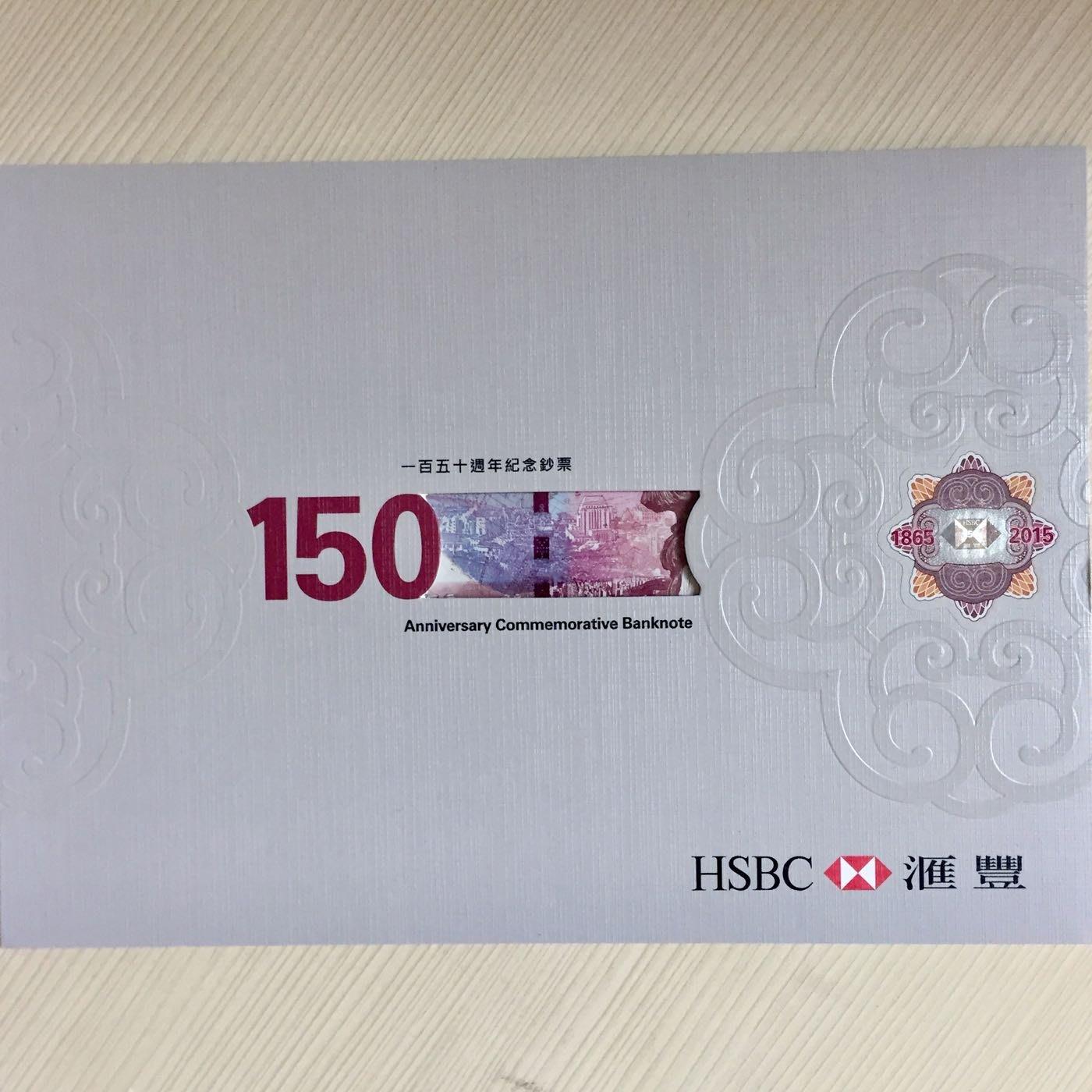 香港上海匯豐銀行成立150週年紀念鈔,港幣150元,AA字軌帶冊,品項如圖保真