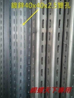 網螺天下※鍍鋅角鐵、沖孔角鐵40*40*2.5mm『雙』孔『台灣製造』每支3米(10尺)長/支,125元/支