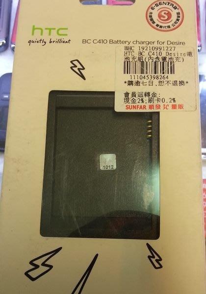 『皇家昌庫』HTC全新原廠座充~A8181 Desire (BB99100) 專用 只有一個 要買要快!
