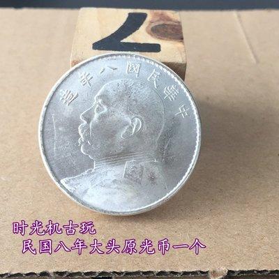 銀元銀幣收藏原光幣中華民國八年袁大頭袁世凱像送小圓盒一個