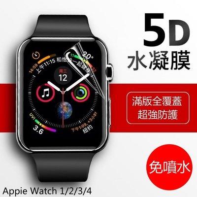 5D 水凝膜 保護貼 全透明 滿版 Apple Watch 4代 40mm 44mm Iwatch 玻璃貼 保護膜 軟膜