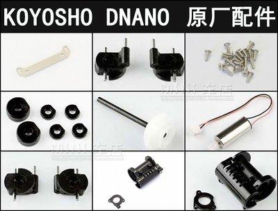 京商1/43遙控車dNaNo原廠配件購買鏈接DN0**