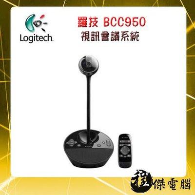 『高雄程傑電腦』羅技 BCC950 ConferenceCam 視訊會議系統  客訂商品【免運費】