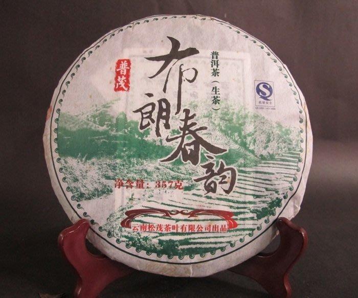 【阿LIN】900170 布朗春韻 普洱茶 生茶 雲南松茂茶葉有限公司出品