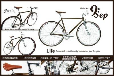 ☆樂多單車社Fixed Gear☆單速車台中市實體店面 FUNLA 12款優惠價$9800 9月款