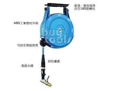 台灣工具-Water Hose Reel《庭園/園藝》專業級自動伸縮水管延長線-8M、日本彈簧/高質感可微調水槍「含稅」
