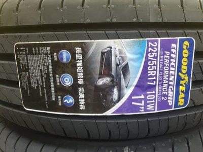 億鑫輪胎 建北店 歡慶開幕 固特異 EGP2 225/55/17 開幕特價