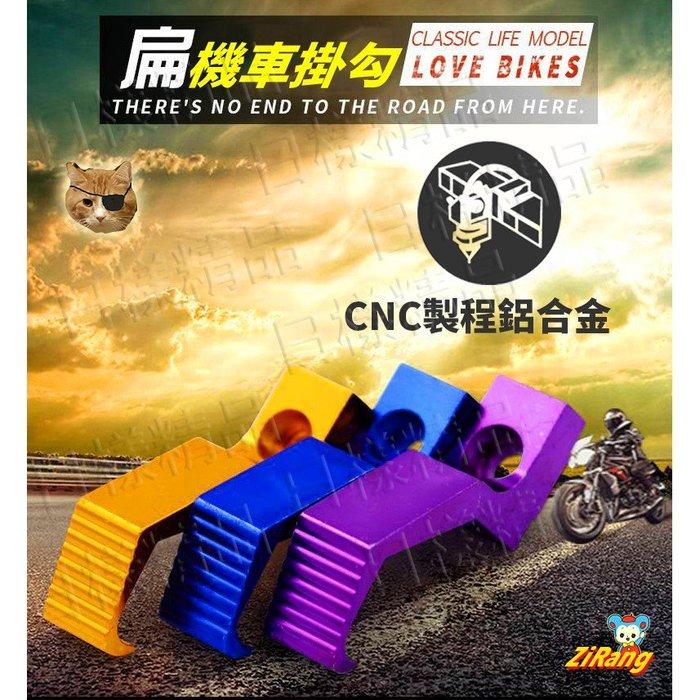 《日樣》CNC鋁合金掛勾 閃電造型 勁戰 新勁戰 GTR CUXI RS 雷霆 FT(通用掛勾)單掛勾 倒勾設計