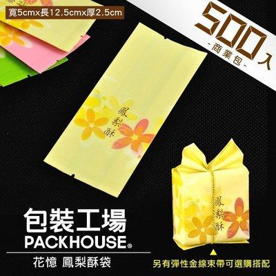 【包裝工場】花憶鳳梨酥袋 / 500 入 / 鳳梨酥包裝袋 鳳黃酥包裝袋 水果酥袋 土鳳梨酥包裝袋.棉紙袋.鳳梨酥棉袋
