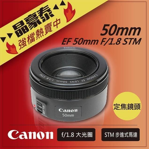 現貨 ⓩ高雄 晶豪泰ⓩ CANON 50mm F1.8 STM 鏡頭 公司貨 人像鏡頭 定焦