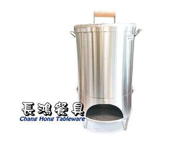 *~長鴻餐具~*厚桶仔雞爐 (促銷價) 236B2520 現貨+預購