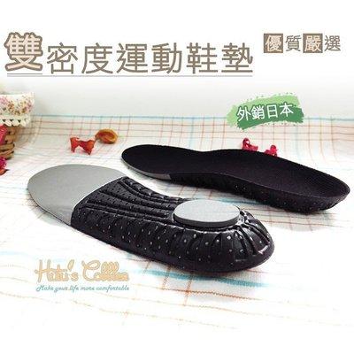 台灣製造 雙密度運動鞋墊 球鞋 運動鞋 外銷日本 足弓 包覆 C65 _橋爸爸鞋包精品