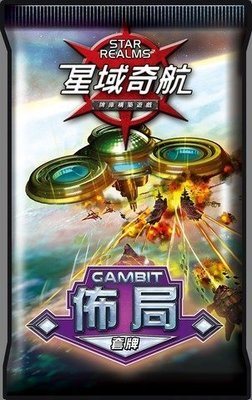 【陽光桌遊世界】(免運) Star Realms 星域奇航 擴充 佈局 繁體中文版 桌上遊戲 益智遊戲