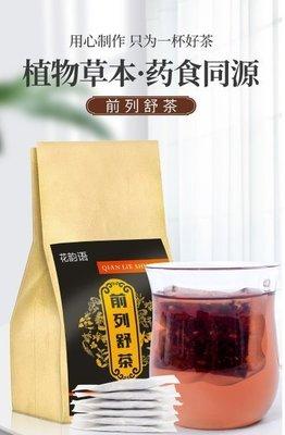 【韓馨優品】買2送1買3送2前列舒茶 本草黃精茶 枸杞八寶茶 前列舒