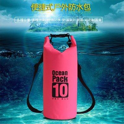 10L圓筒防水漂流袋/防水收納袋/漂流袋/溯溪潛水衝浪可用