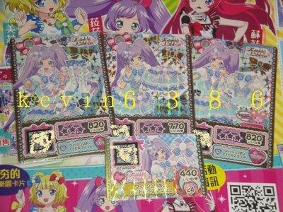 東京都-星光樂園-真中菈菈-水藍絲緞帶結套裝組(TP-02)(WP-03)(WP-04)+飾品卡*1(台灣機台可刷)現貨