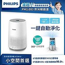 飛利浦 PHILIPS 高效PM0.003奈米級濾淨 空氣清淨機/空氣濾清器 AC0819/AC-0819