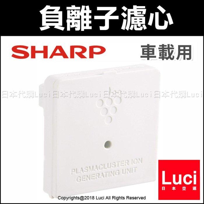 SHARP 夏普 IZ-C75C 負離子濾心 產生器 IG-GC15 IG-FC15 IG-EX20 LUCI日本代購